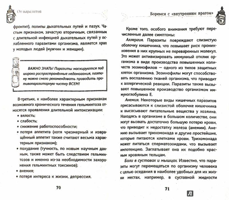 Иллюстрация 1 из 12 для От паразитов - Светлана Кузина | Лабиринт - книги. Источник: Лабиринт