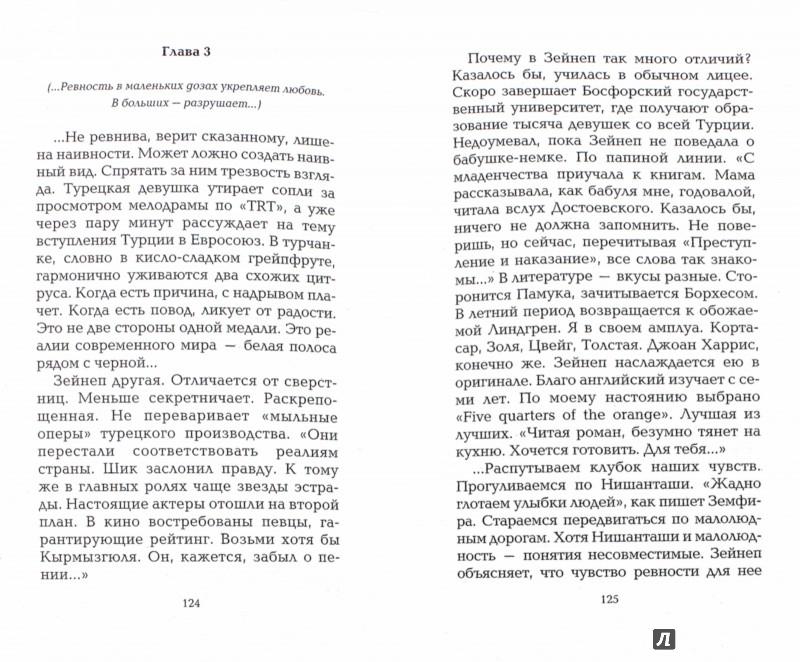 Иллюстрация 1 из 5 для Сладкая соль Босфора - Эльчин Сафарли   Лабиринт - книги. Источник: Лабиринт