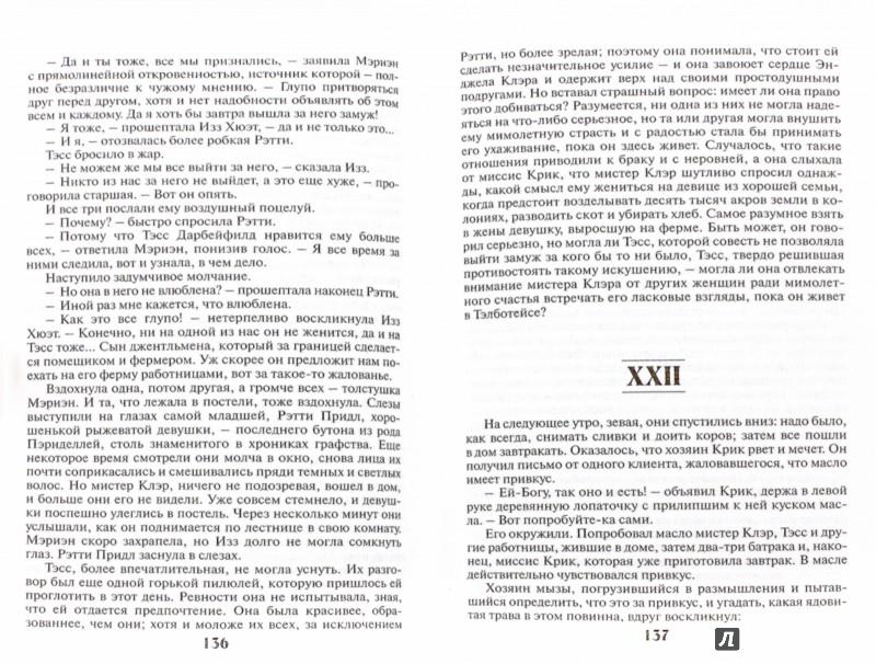 Иллюстрация 1 из 23 для Тэсс из рода д'Эрбервиллей - Томас Гарди | Лабиринт - книги. Источник: Лабиринт