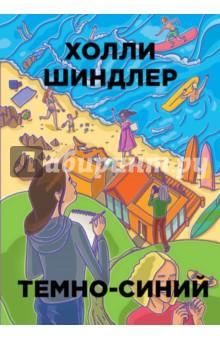 Темно-синий ващенко а здоровье ауры