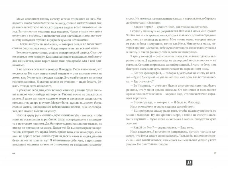 Иллюстрация 1 из 31 для Темно-синий - Холли Шиндлер | Лабиринт - книги. Источник: Лабиринт