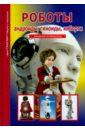 Обложка Роботы, андроиды, геноиды, киборги