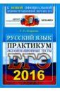 Егораева Галина Тимофеевна ЕГЭ 2016. Русский язык. Экзаменационные тесты
