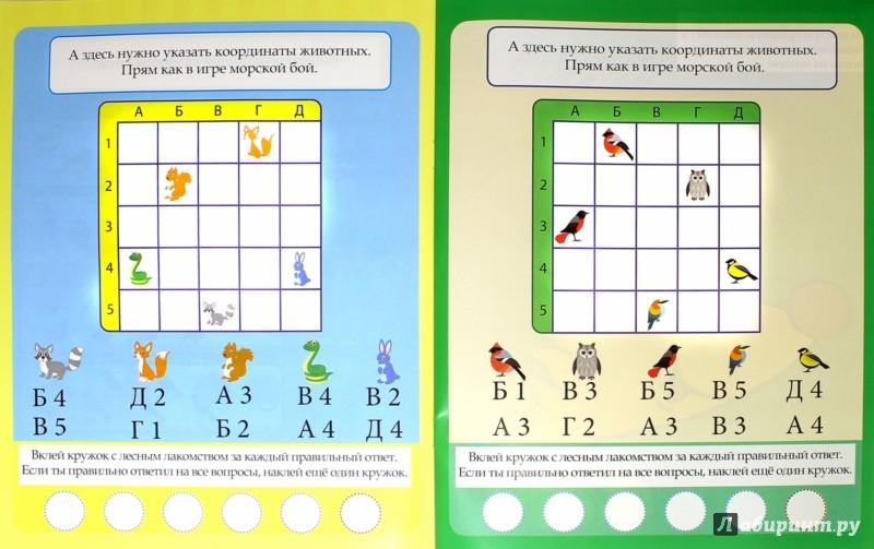 Иллюстрация 1 из 7 для Лесная математика с наклейками | Лабиринт - книги. Источник: Лабиринт