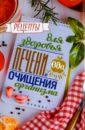 Гейден Кристина Рецепты для здоровья печени и очищения организма гейден к рецепты для здоровья печени и очищения организма