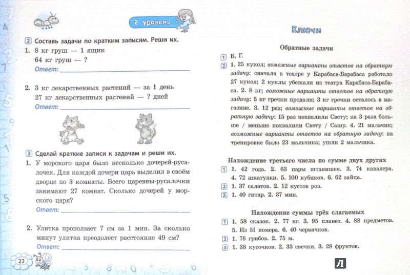 Иллюстрация 1 из 7 для Математика. 2 класс. Задачи - Наталия Леонова | Лабиринт - книги. Источник: Лабиринт