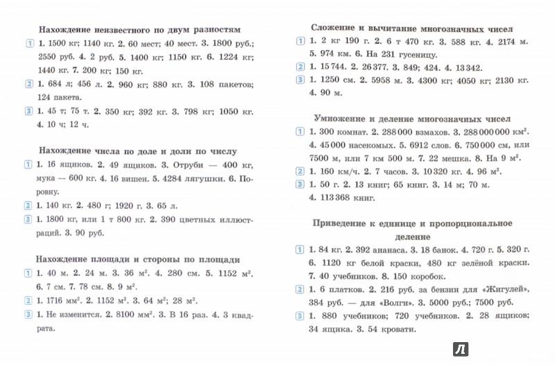 Иллюстрация 1 из 9 для Математика. 4 класс. Задачи - Татьяна Логинова | Лабиринт - книги. Источник: Лабиринт