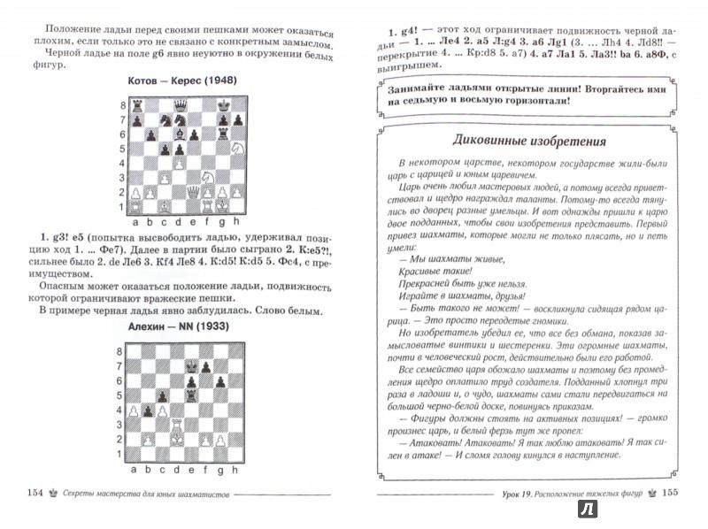Иллюстрация 1 из 27 для Секреты мастерства для юных шахматистов - Антонина Трофимова | Лабиринт - книги. Источник: Лабиринт