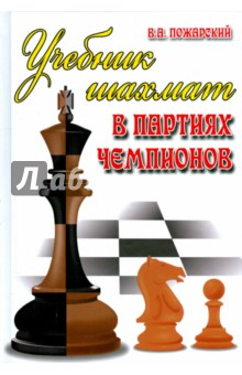 Учебник шахмат в партиях чемпионов jtron 1 8 lcd digital time switch timer switch controller white ac 220 240v