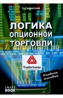 Логика опционной торговли. Учебное пособие