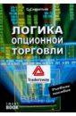 Обложка Логика опционной торговли: Учебное пособие