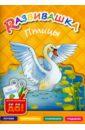 Фото - Птицы. Пособие для детей 3-6 лет буров и казеичева а сост rазвивашка игрушки для детей 3 6 лет