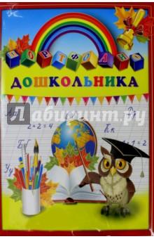 "Портфолио дошкольника ""Глобус и сова"" (39427) от Лабиринт"