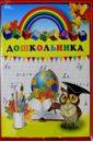 Портфолио дошкольника Глобус и сова (39427) набор титульных листов для портфолио дошкольника 8 листов фгос