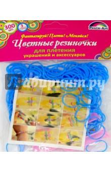 """Резинки для плетения """"Синий"""" (300 штук) (39675)"""