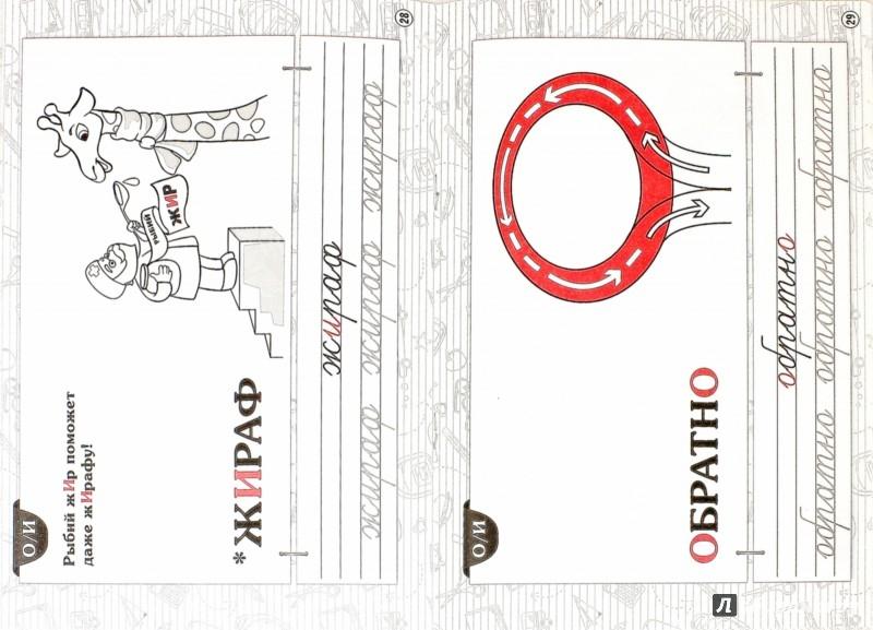 Иллюстрация 1 из 7 для Словарные слова. 4 класс - Анна Красницкая | Лабиринт - книги. Источник: Лабиринт
