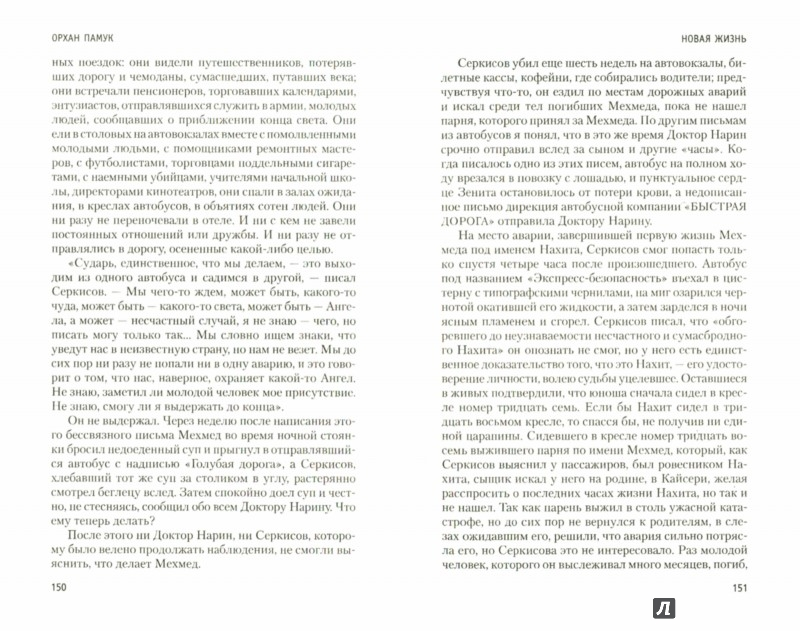 Иллюстрация 1 из 14 для Новая жизнь - Орхан Памук | Лабиринт - книги. Источник: Лабиринт