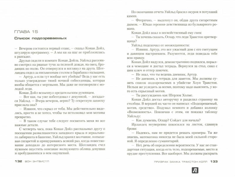 Иллюстрация 1 из 10 для Призрак замка Тракстон-Холл. Мистические записки сэра Артура Конан Дойла - Вон Энтвистл | Лабиринт - книги. Источник: Лабиринт