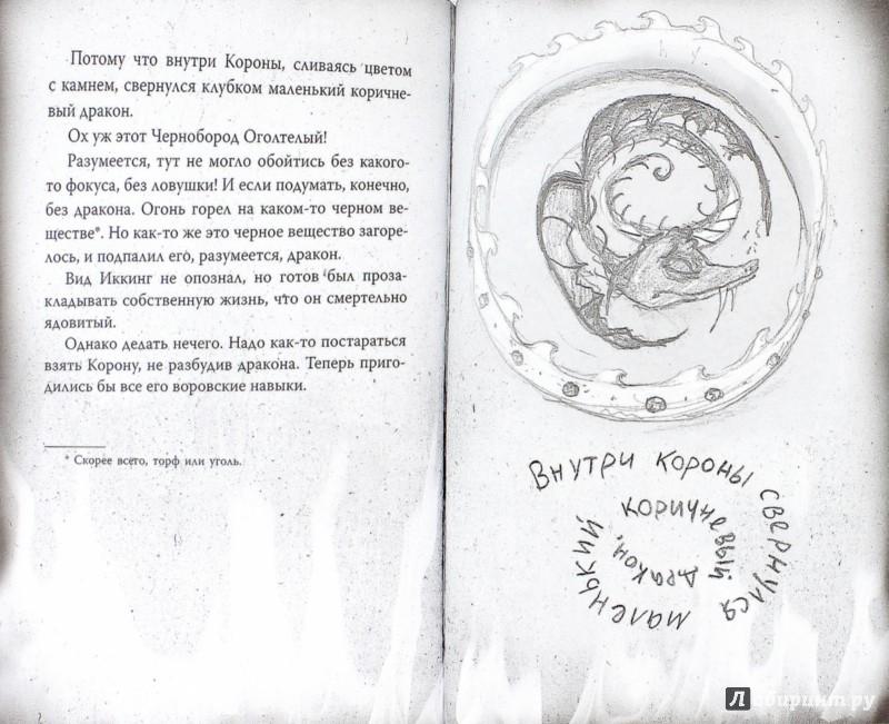 Иллюстрация 1 из 28 для Как приручить дракона. Книга 9. Как украсть Драконий меч - Крессида Коуэлл | Лабиринт - книги. Источник: Лабиринт