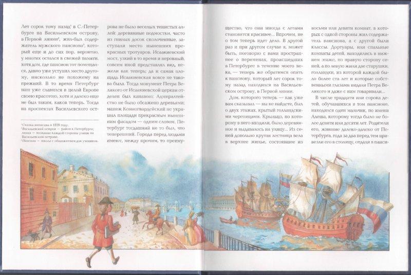 Иллюстрация 1 из 6 для Черная курица, или Подземные жители - Антоний Погорельский   Лабиринт - книги. Источник: Лабиринт