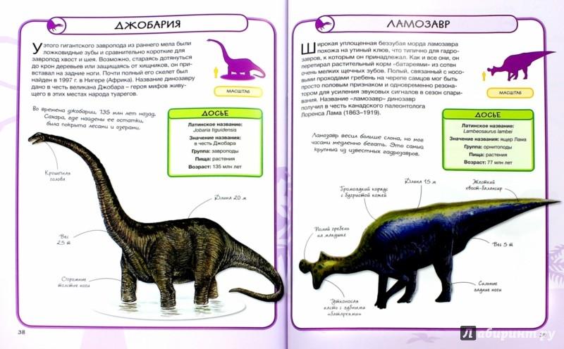 Иллюстрация 1 из 29 для Динозавры - Стив Паркер | Лабиринт - книги. Источник: Лабиринт