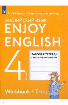англ язык 4 класс биболетова учебник