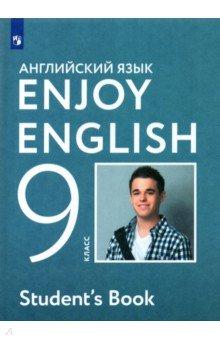 Английский язык. Enjoy English. 9 класс. Учебник. ФГОС