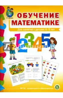 Обучение математике. Для занятий с детьми 4-5 лет. Средняя группа. ФГОС ДО
