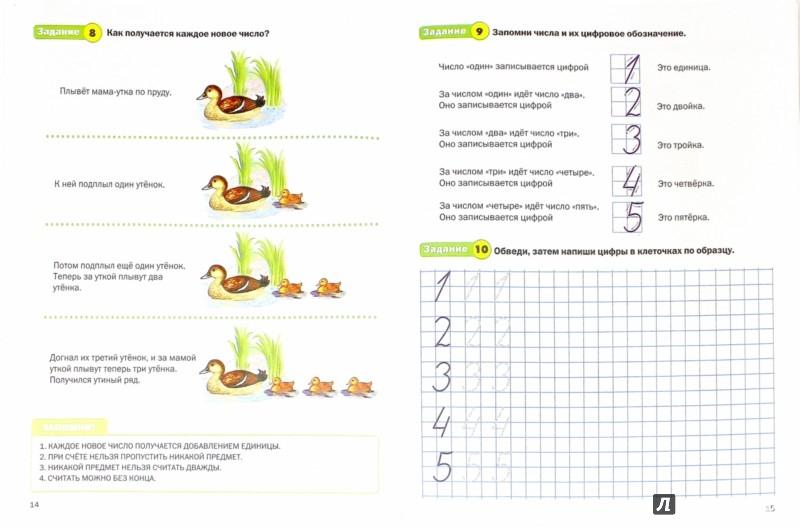 Иллюстрация 1 из 6 для Обучение математике. Для занятий с детьми 4-5 лет. Средняя группа. ФГОС ДО | Лабиринт - книги. Источник: Лабиринт