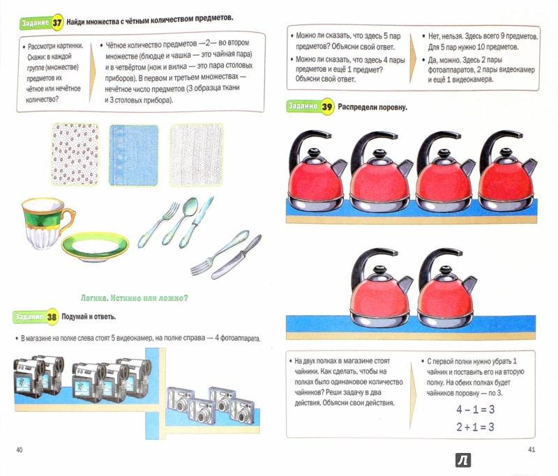 Иллюстрация 1 из 7 для Обучение математике. Для занятий с детьми 6-7 лет. Подготовительная группа. ФГОС ДО | Лабиринт - книги. Источник: Лабиринт