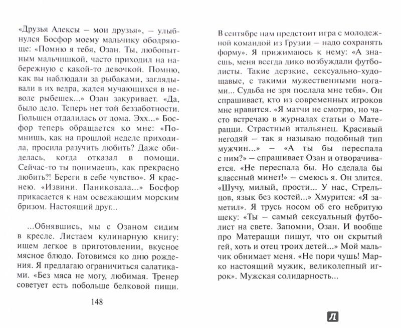 Иллюстрация 1 из 14 для Туда без обратно - Эльчин Сафарли | Лабиринт - книги. Источник: Лабиринт