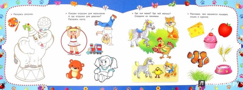 Иллюстрация 1 из 6 для Тренируем память и внимание | Лабиринт - книги. Источник: Лабиринт