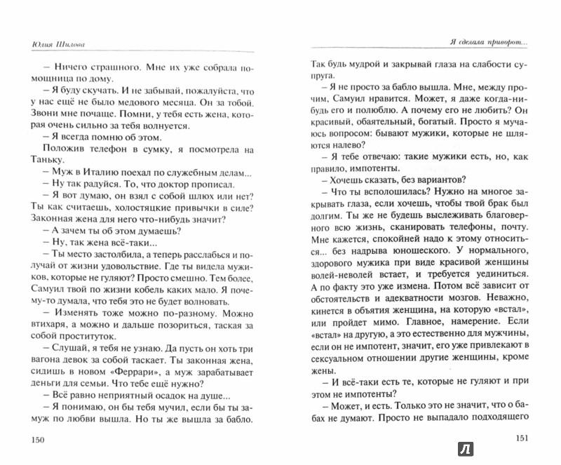 Иллюстрация 1 из 8 для Я сделала приворот, или Мужчина, мое сердце свободно - Юлия Шилова | Лабиринт - книги. Источник: Лабиринт