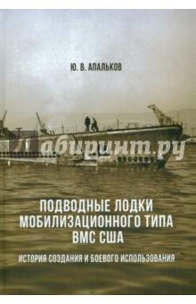 Подводные лодки мобилизационного типа ВМС США. Монография. Часть 1