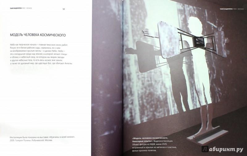 Иллюстрация 1 из 2 для Владимир Наседкин. Татьяна Баданина. Комплект из 2-х книгах | Лабиринт - книги. Источник: Лабиринт
