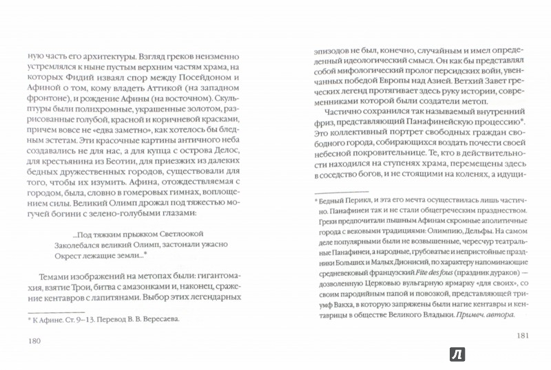 Иллюстрация 1 из 19 для Лабиринт у моря - Херберт Збигнев | Лабиринт - книги. Источник: Лабиринт