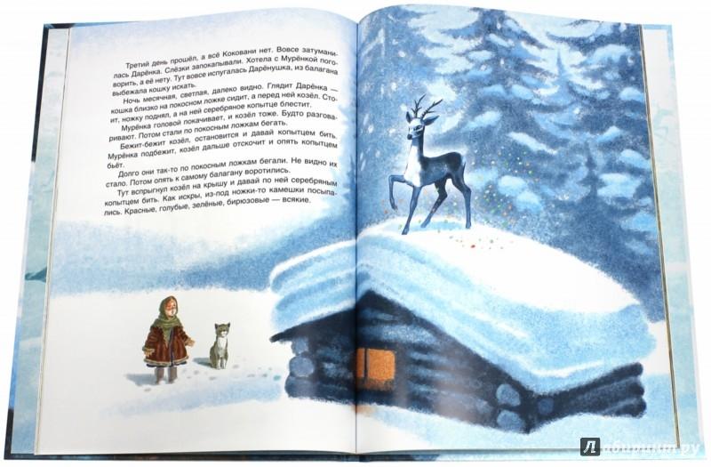 Иллюстрация 1 из 23 для Уральские сказы - Павел Бажов | Лабиринт - книги. Источник: Лабиринт