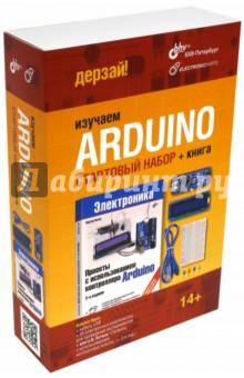 Изучаем Arduino. Стартовый набор + книга 13542 бесплатная доставка 50 шт evm3esx50b32 300 ом 3 3 подстроечный резистор триммер потенциометр переменный резистор