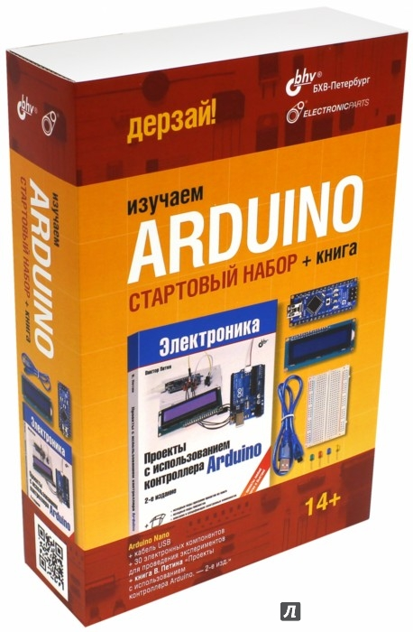Иллюстрация 1 из 3 для Изучаем Arduino. Стартовый набор + книга - Виктор Петин | Лабиринт - книги. Источник: Лабиринт