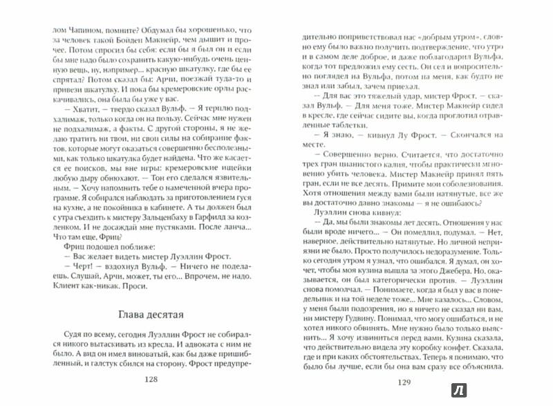 Иллюстрация 1 из 2 для Красная шкатулка - Рекс Стаут | Лабиринт - книги. Источник: Лабиринт