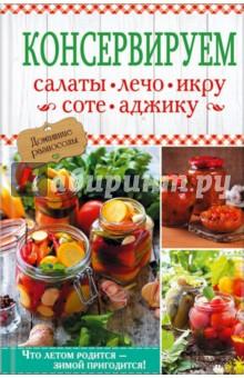 Консервируем салаты, лечо, икру, соте, аджику олег толстенко 100 фантастических рецептов из огурцов