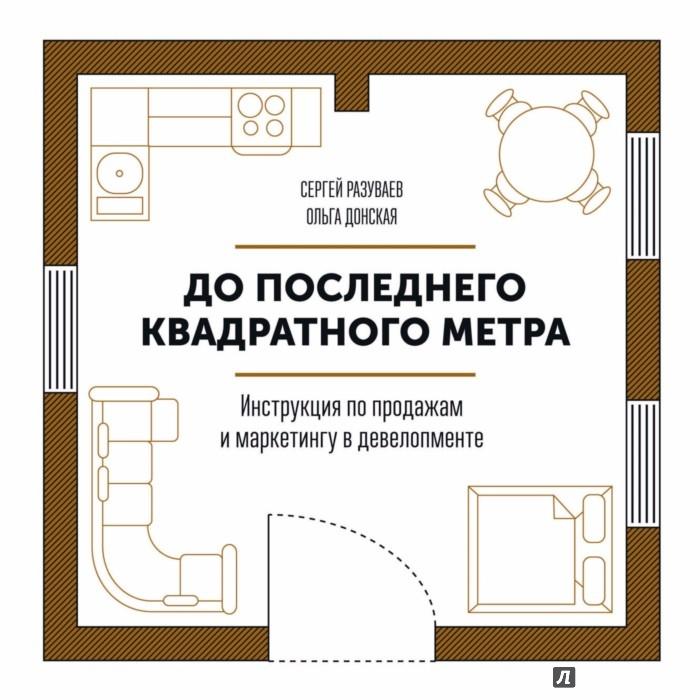 Иллюстрация 1 из 29 для До последнего квадратного метра. Инструкция по продажам и маркетингу в девелопменте - Разуваев, Донская | Лабиринт - книги. Источник: Лабиринт