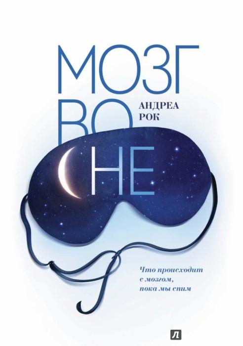 Иллюстрация 1 из 51 для Мозг во сне. Что происходит с мозгом, пока мы спим - Андреа Рок | Лабиринт - книги. Источник: Лабиринт