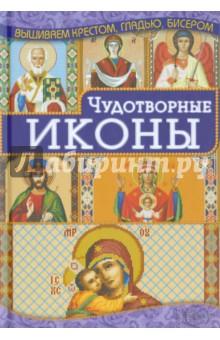Чудотворные иконы икона янтарная неупиваемая чаша кян 2 218