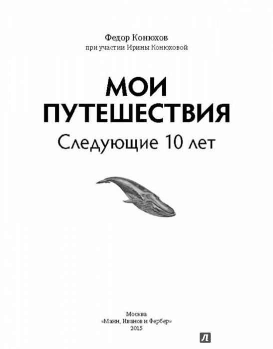 Иллюстрация 1 из 84 для Мои путешествия. Следующие 10 лет - Конюхов, Конюхова | Лабиринт - книги. Источник: Лабиринт