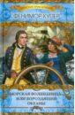 Морская волшебница, или Бороздящий Океаны, Купер Джеймс Фенимор