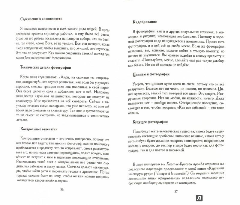 Иллюстрация 1 из 7 для Диалоги - Анри Картье-Брессон | Лабиринт - книги. Источник: Лабиринт
