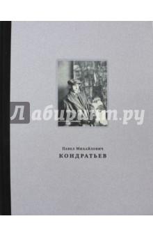Павел Михайлович Кондратьев