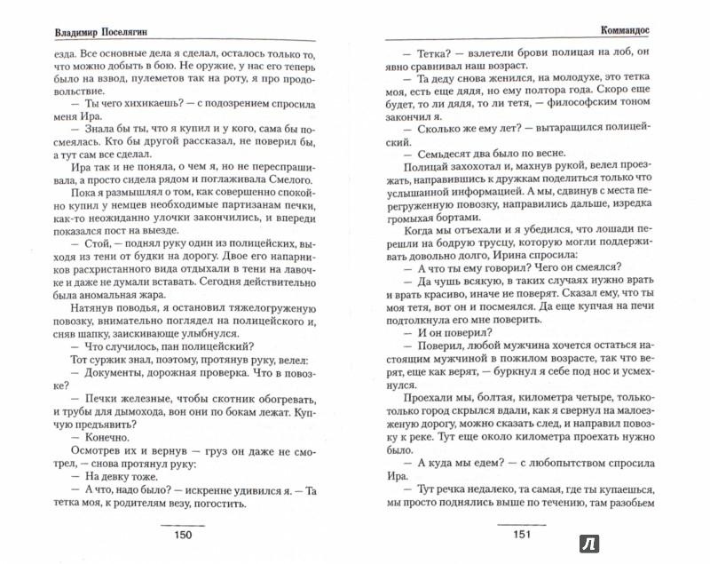 Иллюстрация 1 из 5 для Коммандос - Владимир Поселягин | Лабиринт - книги. Источник: Лабиринт