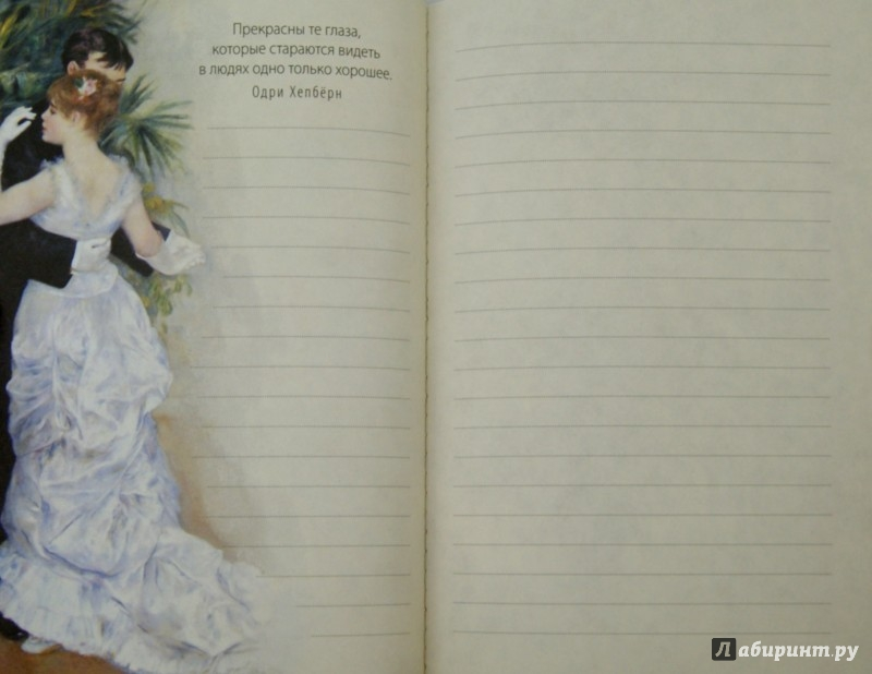 Иллюстрация 1 из 5 для Ренуар. ArtNote mini. Зонтики (На террасе) | Лабиринт - канцтовы. Источник: Лабиринт